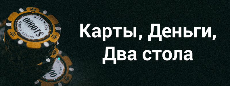 Квест в Москве Карты деньги два стола