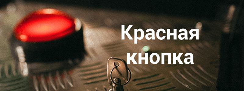 Квест в Москве Красная кнопка