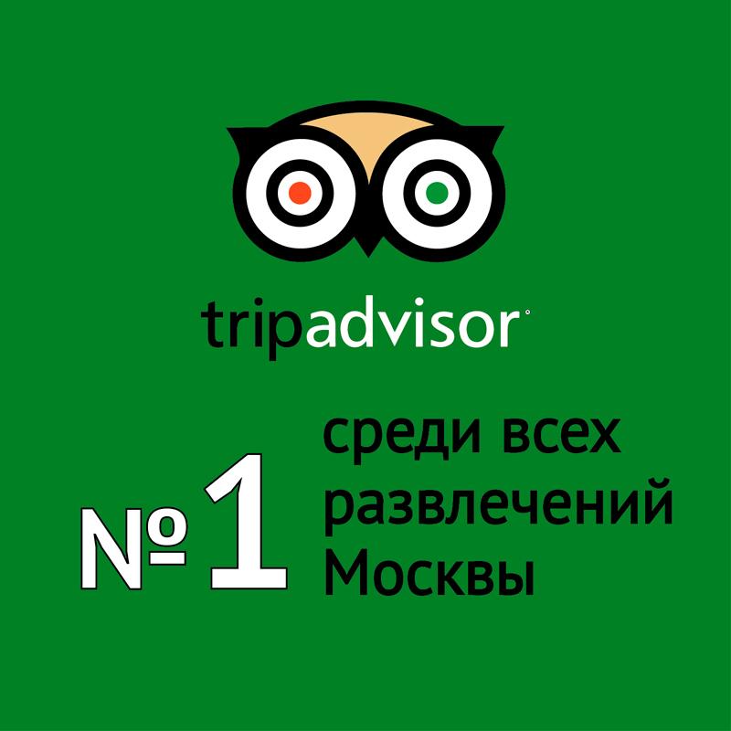 Лучший квест и развлечение Москвы по версии сайта Tripadvisor.com